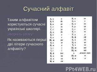 Таким алфавітом користуються сучасні українські школярі. Таким алфавітом користу