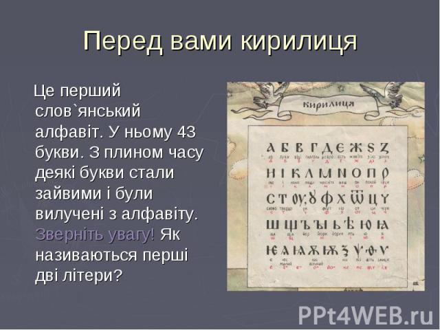 Це перший слов`янський алфавіт. У ньому 43 букви. З плином часу деякі букви стали зайвими і були вилучені з алфавіту. Зверніть увагу! Як називаються перші дві літери? Це перший слов`янський алфавіт. У ньому 43 букви. З плином часу деякі букви стали …