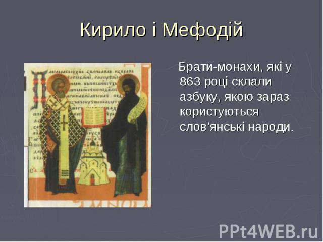 Брати-монахи, які у 863 році склали азбуку, якою зараз користуються слов'янські народи. Брати-монахи, які у 863 році склали азбуку, якою зараз користуються слов'янські народи.