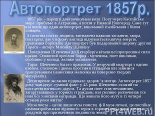 1857 рік – нарешті довгоочікувана воля. Поет через Каспійське море прибуває в Ас