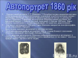 Передостанній рік життя Т. Г. Шевченка. У Петербурзі велика академічна виставка.