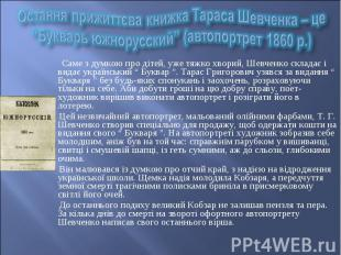 Саме з думкою про дітей, уже тяжко хворий, Шевченко складає і видає український