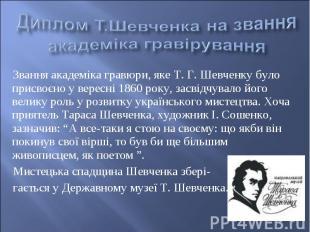Звання академіка гравюри, яке Т. Г. Шевченку було присвоєно у вересні 1860 року,