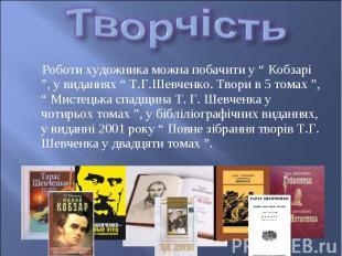 """Роботи художника можна побачити у """" Кобзарі """", у виданнях """" Т.Г.Шевченко. Твори"""