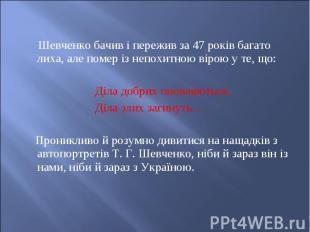 Шевченко бачив і пережив за 47 років багато лиха, але помер із непохитною вірою