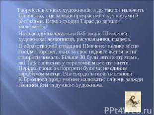 Творчість великих художників, а до таких і належить Шевченко, - це завжди прекра