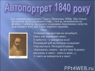 Ось перший автопортрет Тараса Шевченка 1840р. Він тільки-но одужав після страшно