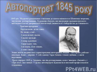 1845 рік. Збуджено-романтичне ставлення до життя змінилося в Шевченка тверезим,