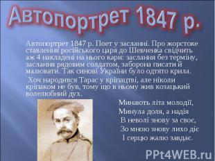 Автопортрет 1847 р. Поет у засланні. Про жорстоке ставлення російського царя до