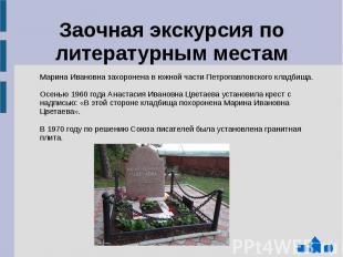 Заочная экскурсия по литературным местам Марина Ивановна захоронена в южной част