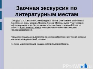 Заочная экскурсия по литературным местам Площадь М.И. Цветаевой, Литературный му