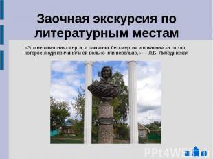Заочная экскурсия по литературным местам «Это не памятник смерти, а памятник бес