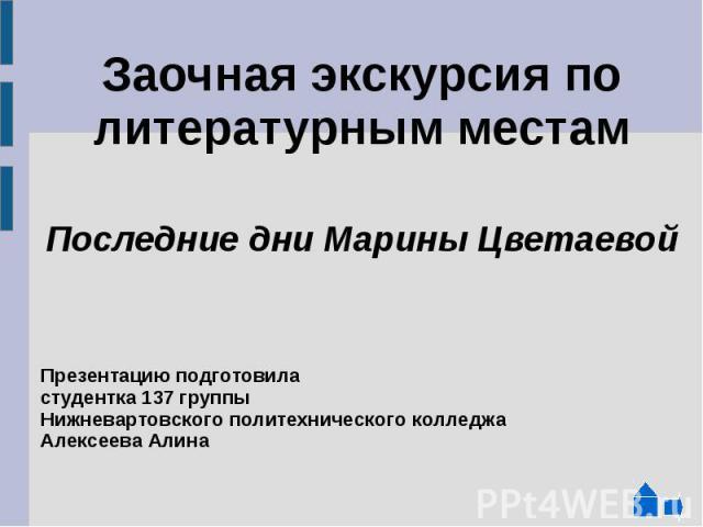 Заочная экскурсия по литературным местам Последние дни Марины Цветаевой
