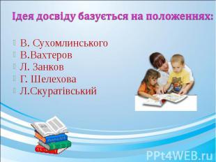 В. Сухомлинського В. Сухомлинського В.Вахтеров Л. Занков Г. Шелехова Л.Скуратівс