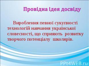 Вироблення певної сукупності технологій навчання української словесності, що спр