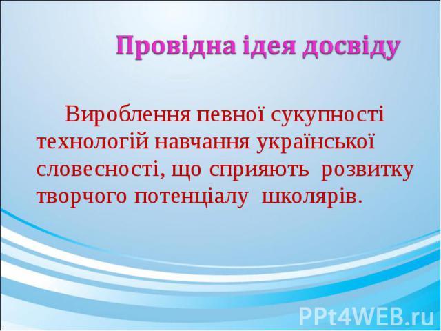 Вироблення певної сукупності технологій навчання української словесності, що сприяють розвитку творчого потенціалу школярів.