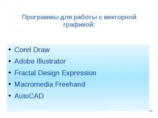 Программы для работы с векторной графикой: Corel Draw Adobe Illustrator Fractal