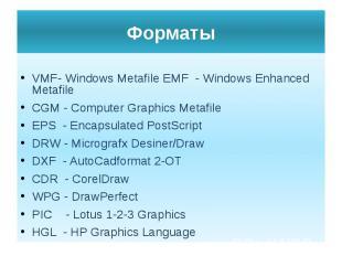 Форматы VMF- Windows Metafile EMF - Windows Enhanced Metafile CGM - Computer Gra