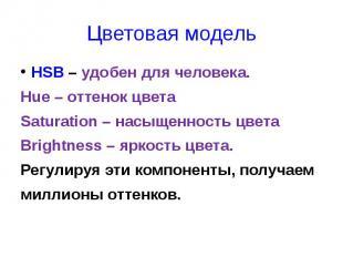 Цветовая модель HSB – удобен для человека. Hue – оттенок цвета Saturation – насы
