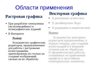 Области применения При разработке электронных (мультимедийных) и полиграфических
