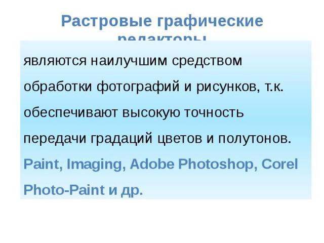 Растровые графические редакторы
