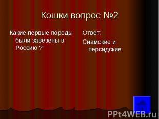 Кошки вопрос №2 Какие первые породы были завезены в Россию ?