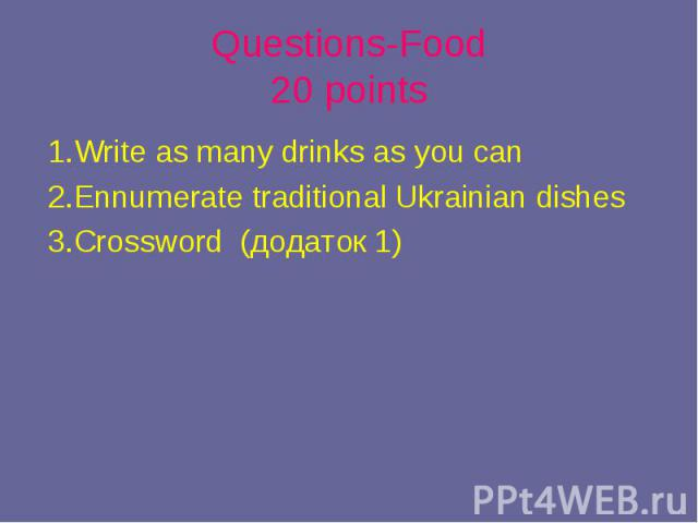 1.Write as many drinks as you can 1.Write as many drinks as you can 2.Ennumerate traditional Ukrainian dishes 3.Crossword (додаток 1)