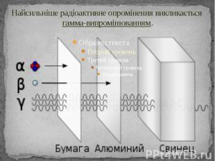 Найсильніше радіоактивне опромінення викликаєтьсягамма-випромінюванням.