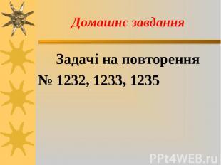 Задачі на повторення Задачі на повторення № 1232, 1233, 1235