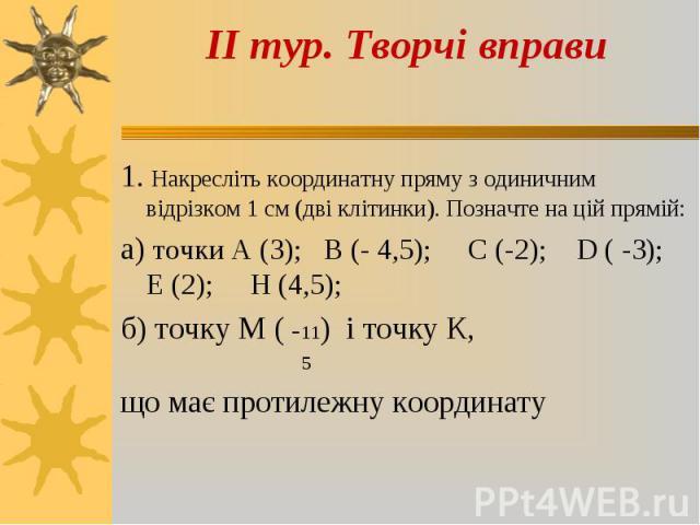 1. Накресліть координатну пряму з одиничним відрізком 1 см (дві клітинки). Позначте на цій прямій: 1. Накресліть координатну пряму з одиничним відрізком 1 см (дві клітинки). Позначте на цій прямій: а) точки А (3); В (- 4,5); С (-2); D ( -3); Е (2); …