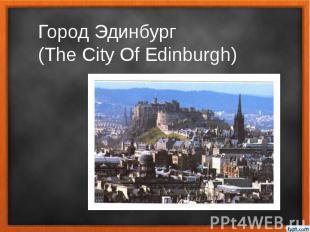 Город Эдинбург (The City Of Edinburgh) призентацию выполняла Ксения Бондарева БС