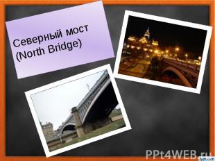 Северный мост (North Bridge)
