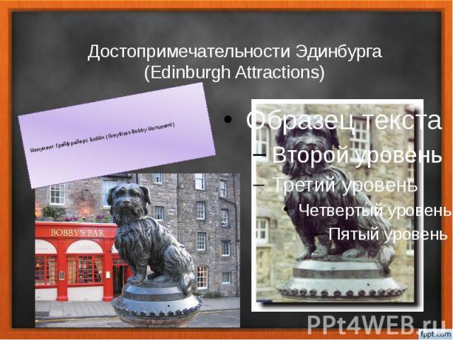 Достопримечательности Эдинбурга (Edinburgh Attractions) Монумент Грейфрайерс Бобби (Greyfriars Bobby Monument)