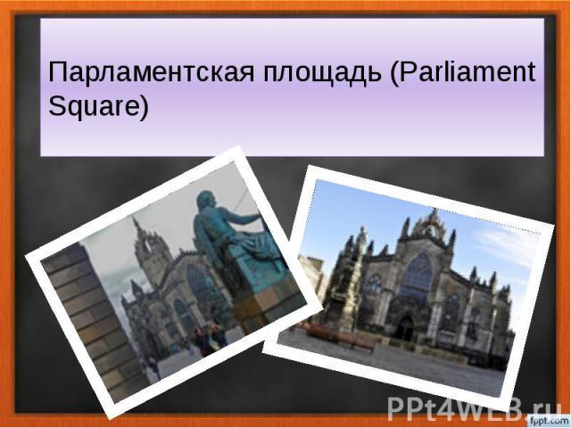 Парламентская площадь (Parliament Square)