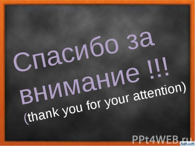 Спасибо за внимание !!! (thank you for your attention) Ксения Бондарева