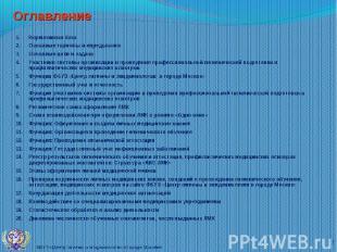 Нормативная база Нормативная база Основные термины и определения Основные цели и