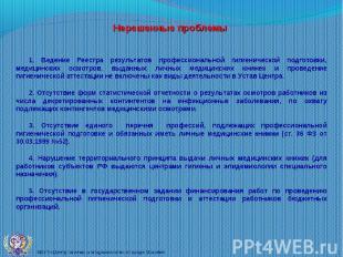 1. Ведение Реестра результатов профессиональной гигиенической подготовки, медици