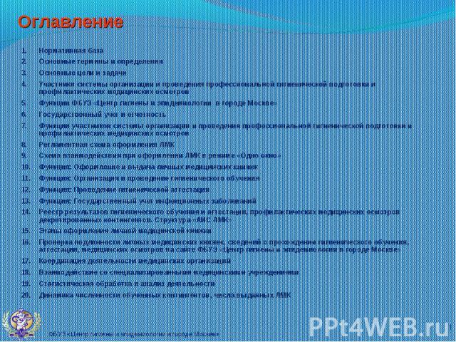Нормативная база Нормативная база Основные термины и определения Основные цели и задачи Участники системы организации и проведения профессиональной гигиенической подготовки и профилактических медицинских осмотров Функции ФБУЗ «Центр гигиены и эпидем…