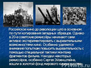 Российское кино до революции шло в основном по пути копирования западных образцо