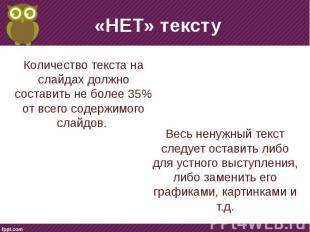 «НЕТ» тексту