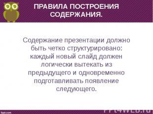 ПРАВИЛА ПОСТРОЕНИЯ СОДЕРЖАНИЯ.