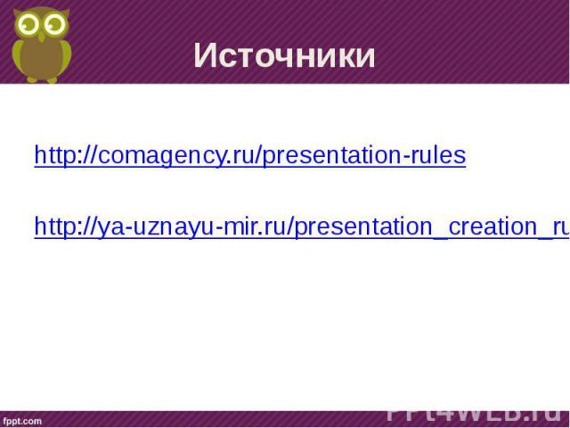 Источники http://comagency.ru/presentation-rules http://ya-uznayu-mir.ru/presentation_creation_rules.html
