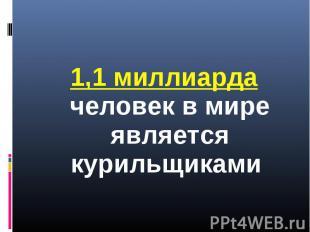 1,1 миллиарда человек в мире является курильщиками 1,1 миллиарда человек в мире