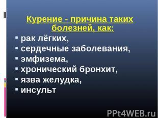 Курение - причина таких болезней, как: Курение - причина таких болезней, как: ра