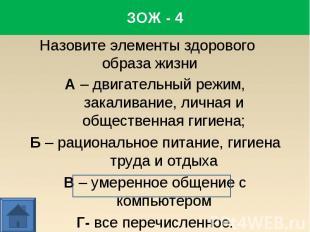 А – двигательный режим, закаливание, личная и общественная гигиена; А – двигател