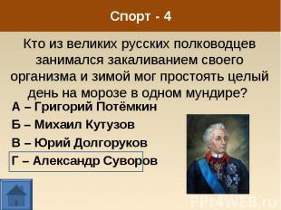 А – Григорий Потёмкин А – Григорий Потёмкин Б – Михаил Кутузов В – Юрий Долгорук