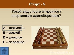 А – шахматы А – шахматы Б – хоккей В – дуатлон Г – плавание