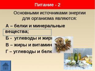 А – белки и минеральные вещества; А – белки и минеральные вещества; Б - углеводы