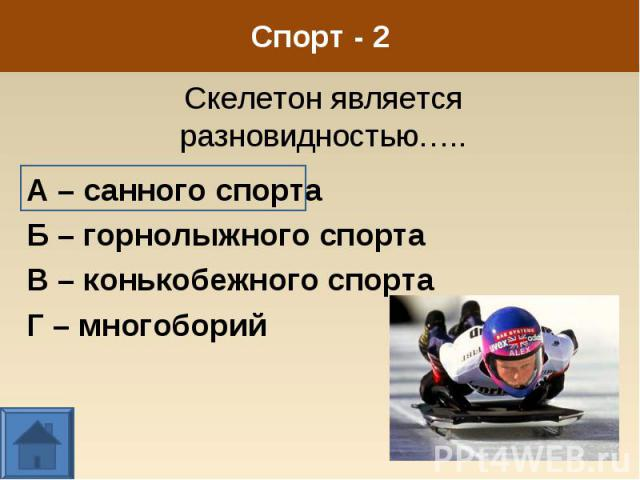 А – санного спорта А – санного спорта Б – горнолыжного спорта В – конькобежного спорта Г – многоборий