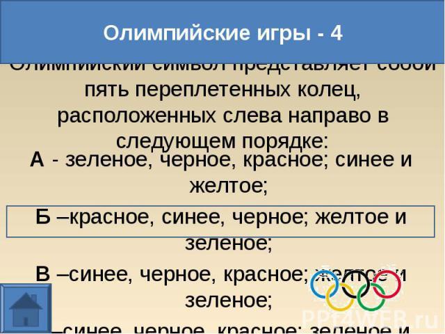 А - зеленое, черное, красное; синее и желтое; А - зеленое, черное, красное; синее и желтое; Б –красное, синее, черное; желтое и зеленое; В –синее, черное, красное; желтое и зеленое; Г –синее, черное, красное; зеленое и желтое.